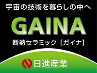 宇宙の暮らしの中へGAINA