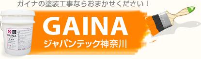 GAINA ジャパンテック神奈川