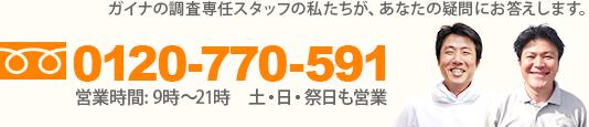 営業時間 9:00〜21:00(土日祝の対応可)0120-770-591